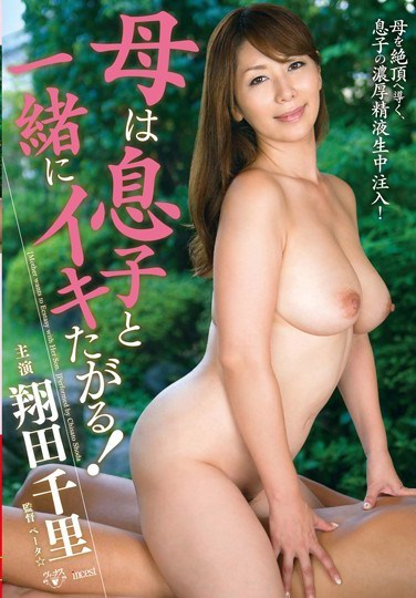 [VENU-456] Mother Cums With Her Son! Chisato Shoda