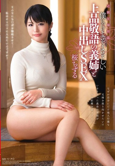 [VENU-496] Incest With My Big Brother's Bride: Creampie Sex With My Elegantly Formal Sister-In-Law Chizuru Sakura