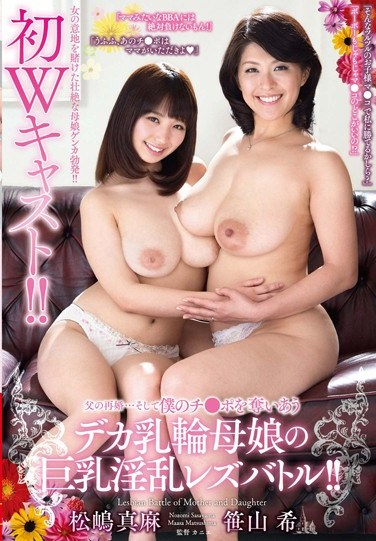 [VENU-555] My Father Got Remarried…and I Found Myself Stuck Between My Horny Step Mom And Her Daughter! Dirty-talking Lesbian Frenzy! Nozomi Sasayama And Masa Matsu Shima