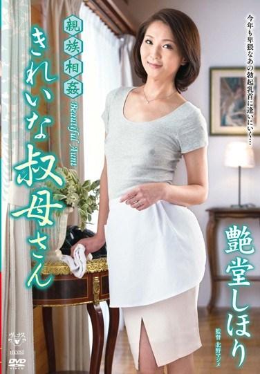 [VENU-572] Relative Gang Bang The Beautiful Aunt Starring Shihori Endo