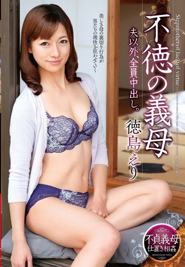 [VENU-631] Immoral Stepmom: She Lets Everyone Other Than Her Husband Give Her A Creampie. Eri Tokushima