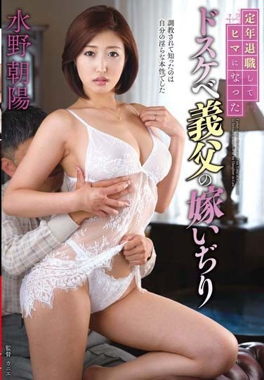 [VENU-663] A Horny Father-In-Law Is Now Retired And Bored, So He's Decided To Fuck With His Daughter-In-Law Asahi Mizuno