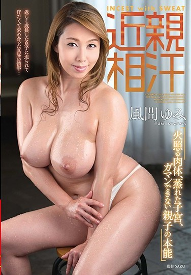 "[VENU-689] Incest ""Hot Bodies, Musty Pussies, Irresistible Parent And Son Basic Instinct"" Yumi Kazama"