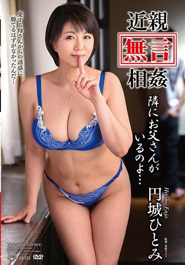 [VENU-698] Silent Incest Be Quiet, Daddy Is In The Next Room… Hitomi Enjoji