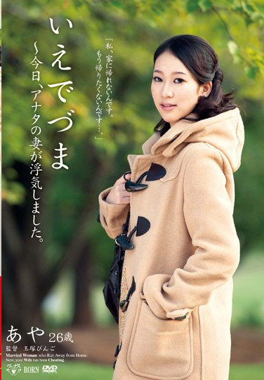 [VEO-008] Runaway Wife – Today, Your Wife Committed Infidelity. Aya, 26 Years Old.