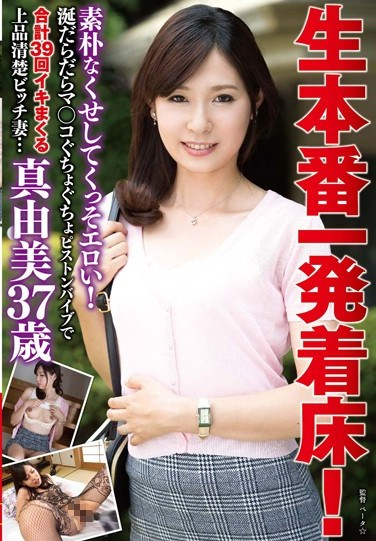 [VEO-026] Raw Cock Sliding Sex! She Looks Plain And Innocent, But She's An Erotic And Horny Slut! These Neat And Clean Bitchy Wives Have Loose And Flappy Pussy Lips For Welcoming Our Piston Pounding Cocks For A Total Of 39 Cum Fest Neat Fucks Mayumi, Age 37 Mayumi Imai