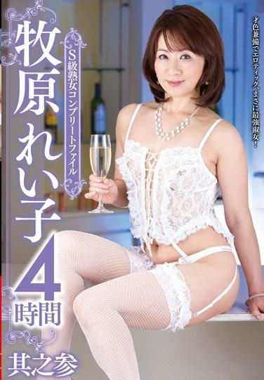 [EQ-093] S-Class Mature Women Complete File Reiko Makihara 4 Hours Part 3