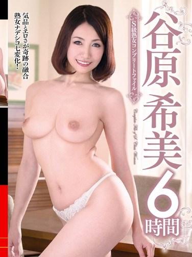 [EQ-099] Top Tier MILF – Complete File – Nozomi Tanihara 6 Hours