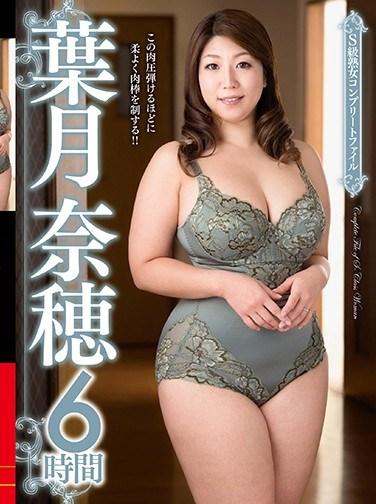 [VEQ-114] S-Class Mature Woman Complete File Naho Hazuki 6 Hours