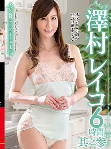 [EQ-132] Super Class Mature Woman Complete File Reiko Sawamura 6 Hours Chapter Three