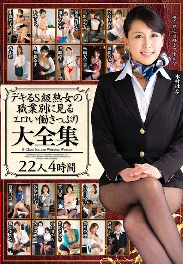 [VERO-045] Check Out The Sexy, Accomplished S-Class Mature Women At Work By Occupation. The Complete Collection. 22 Women. 4 Hours