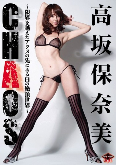 [ICD-176] CHAOS – White Climax World Before a Over-the-Top Orgasm – Honami Takasaka