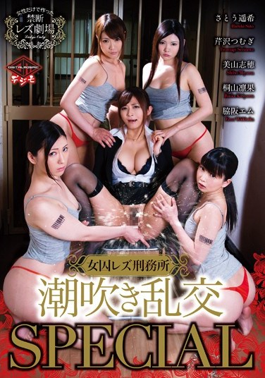 [ICD-255] Lesbian Prison – Female Prisoner Squirting Orgy Special