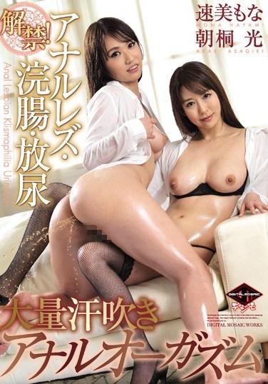[VICD-359] Unleashed! Anal Lesbian Enema/Golden Shower/Massive Anal Squirting Orgasm Mona Hayami Akari Asagiri
