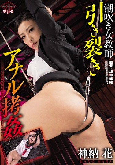[VICD-361] The Squirting Female Teacher Anal Shredding Torture Hana Kano