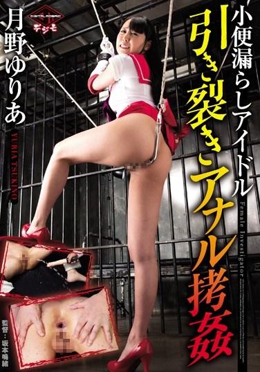 [VICD-366] The Pissing Idol Anal Shredding Rape Yuria Tsukino