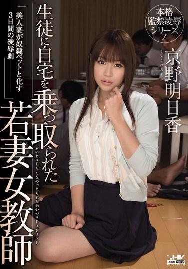 [WANZ-287] The Young Married Female Teacher Gets Her Home Invaded By Her Students. The 3-Day Torture And Rape Drama Of A Beautiful Married Woman Who Was Turned Into A Slave Pet Asuka Kyono