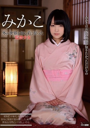 [WANZ-316] Mikako. The Barely Legal Girl In Confinement Who Grew Up Not Knowing About The Outside World