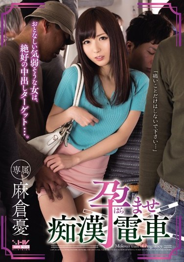[WANZ-332] Knock Her Up! Train Molester Yu Asakura