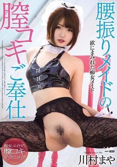 [WANZ-346] Hip Humping Maid's Pussy Service Maya Kawamura