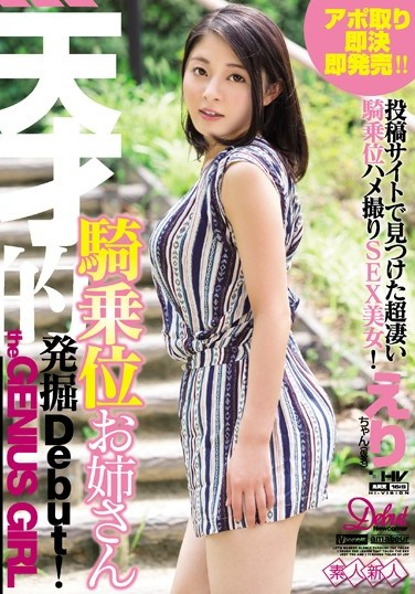 [WANZ-672] Discovery Of A Genius Cowgirl Elder Sister Debut!