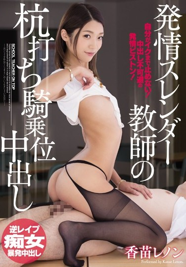 [WANZ-703] A Horny Slender Teacher Gets Banged And Slammed In Cowgirl Creampie Sex Lenon Kanae