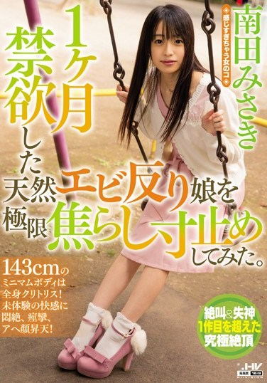 [WANZ-707] Forced To Pose And Teased To Her Upper Limit Misaki Minamida