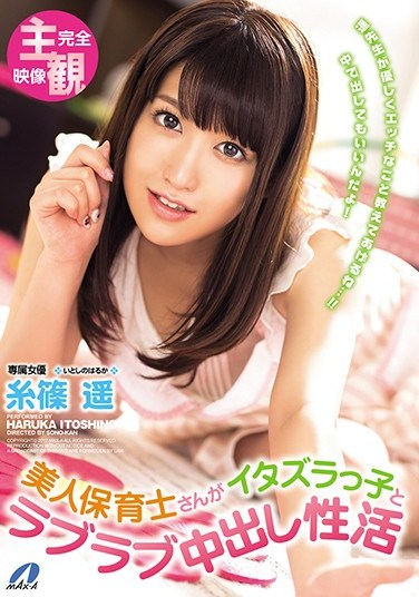 [XVSR-268] A Beautiful Nursery School Teacher Is Having Loving Creampie Sex With A Pranks-Loving Kid Haruka Itoshino