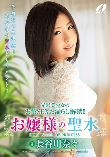 XVSR-259 Girls With Beautiful Girls Incontinence SEX Leaking Ban !Lady's Holy Water Nagano Hasegawa