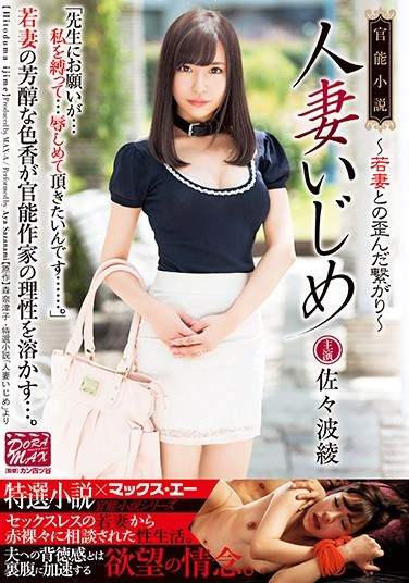 XVSR-262 A Sensual Novel Married Wife Bullying Sasami Aya