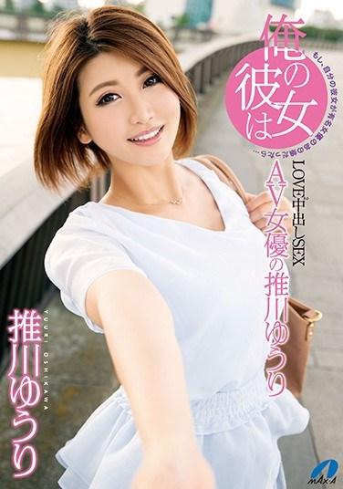 XVSR-301 My Girlfriend Is AV Actress Yukari Hikawa