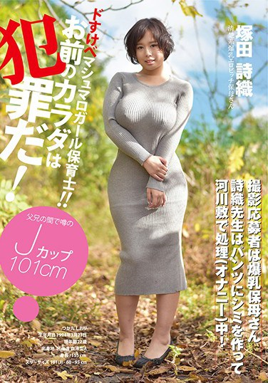 [YMDD-098] Your Body Is A Sexual Crime! A Horny Marshmallow Soft Nursery School Teacher!! Shiori Tsukada