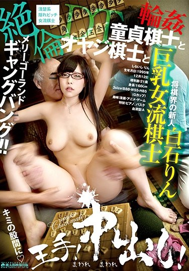 [YMDD-110] A Cherry Boy Chess Player And An Orgasmic Dirty Old Man Chess Master And A Big Tits Female Chess Whiz It's Checkmate Time! A Merry-Go-Round Gang Bang Tournament!! Rin Shiraishi
