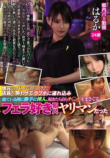 [YRMN-030] I Found A Waitress At A Local Bar, Got Her Drunk, And Took Her Back To A Love Hotel. When She Passed Out I Stuck My Dick Inside Her, But When She Woke Up This Total Slut Started Giving Me A Blowjob Haruka