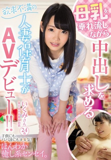 [YRMN-064] A Horny Married Woman Nursery School Teacher Is Dripping Breast Milk From Her Titties While Begging For Creampie Sex And Making Her AV Debut!! Ms. Ikumi