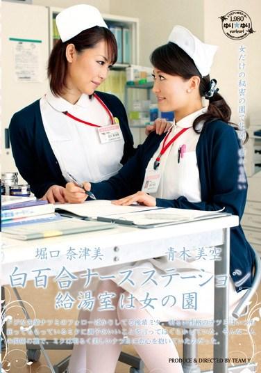 [YUYU-008] White Lily Nurse Staion. The Kitchenette Is A Woman's World. Miku Aoki Natsumi Horiguchi