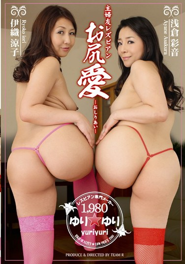[YUYU-010] Housewife Friends Lesbian Series: Ass Love Ayane Asakura Ryoko Iori