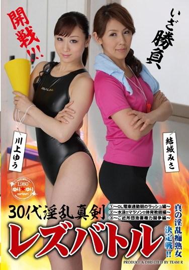 [YUYU-015] Thirty Something Lesbians in Fierce Battle Misa Yuki Yuri Kawakami