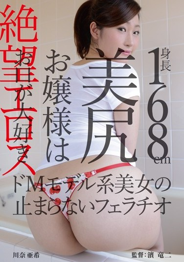 ZBES-007 Despair Eros Height: 168cm Nice Ass Princess Is Aki Kawana Fellatio That Does Not Stop Our Mouth Love De M Model System Beautiful Woman