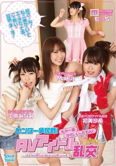 [ZUKO-023] I'm The Cutest! Center Contest! AV Idol Orgy Maika Saki Hatsumi Minami Hirahara Mo**chi