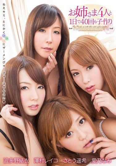 [ZUKO-046] Making Love 40 Times A Day With 4 Older Ladies