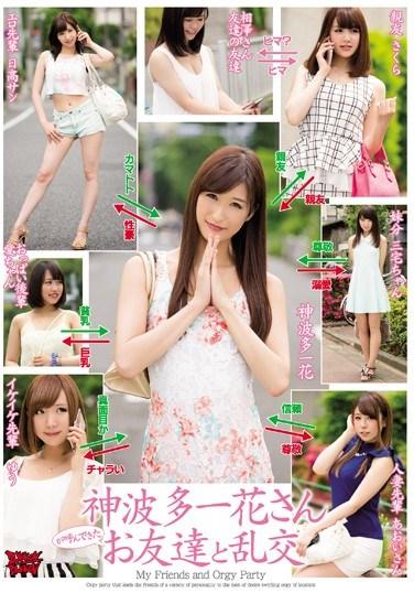 [ZUKO-109] Orgy With Ichika Kamihata And Her Friend