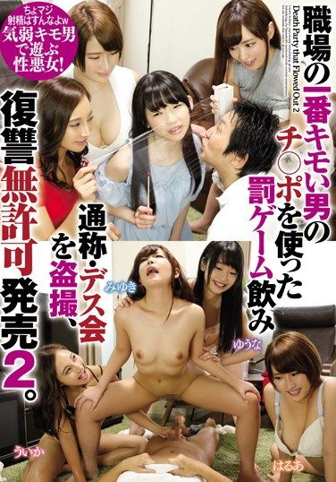 [ZUKO-134] These Ladies Are Playing A Punishment Game Using The Creepiest Guy In The Office And His Cock This Game Will Be Called, The Death Game Peeping Videos Of This Game Of Vengeance Unlawfully Sold To The Public