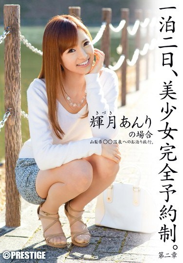 [ABP-261] Beautiful Girl Overnight Reservation. Chapter 2 – Anri Kizuki's Case –