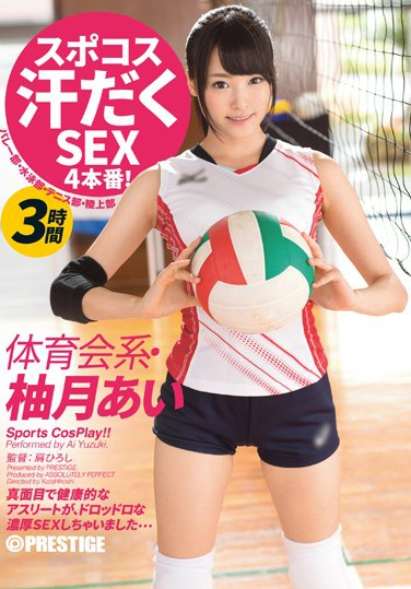 [ABP-349] Sports Cosplay Sweaty SEX 4 Courses! Sports-Oriented Ai Yuzuki act.03