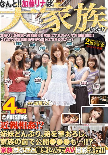 [ABS-149] What!? Rina Kato 's Family!? Incest!? Sisters Together, Brother's First Experience, In Front of the Whole Family… The Whole Family in Full Penetration AV Action!