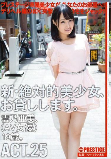 [CHN-047] Renting New Beautiful Women ACT 25 Ami Yukino