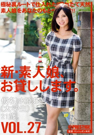 [CHN-058] New We Lend Out Amateur Girls. vol. 27