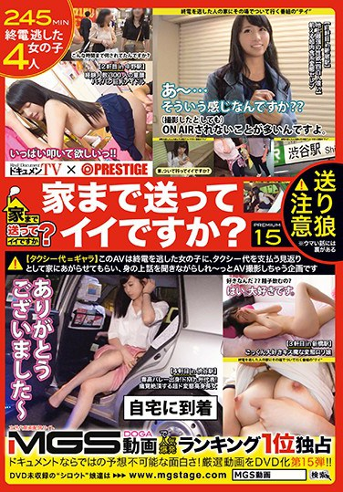 DCV-015 Document TV × PRESTIGE PREMIUM Are You Sending Them Home? 15 The Strongest Sexual Desire On Earth!Super Carnivorous Hentai Celebrity Self-proclaimed 'leisure'!Experienced Number Of People 300 Big Tits Shaved Pussy Daughter Kumi Inspected For Part-time Job!Kiss Love Refinement Kana Maeka Hentai Roly Da Ami San Maid Cafe Clerk!