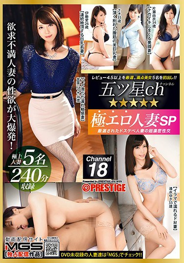 FIV-018 ***** 5 Star Channel An Ultra Erotic Married Woman Special Ch.18 Excessively Erotic Adult Aromas! Super Selections Of The Ultimate Married Woman Babes On Their First DVD!!